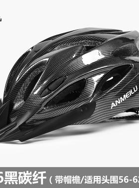 自行车骑行头盔一体成型头盔公路头盔男女山地车骑行头盔骑行装备