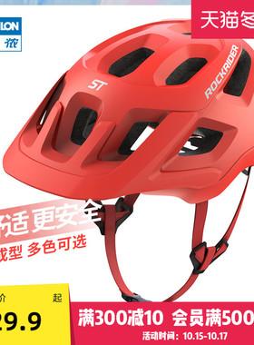 迪卡侬山地公路自行车头盔骑行头盔男女安全帽装备配件护具OVBAP