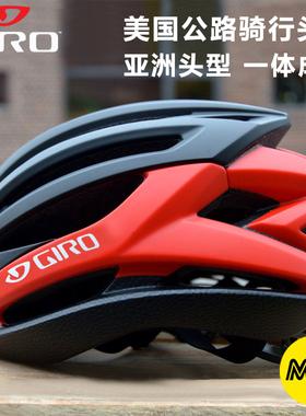 美国GIRO自行车头盔山地公路骑行头盔一体成型男女安全帽骑行装备