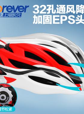 永久头盔男女山地公路自行车骑行装备安全头帽子代驾单车超轻夏季