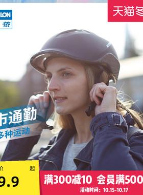迪卡侬自行车安全头盔城市骑行装备公路通勤女帽子男学生OVBAP