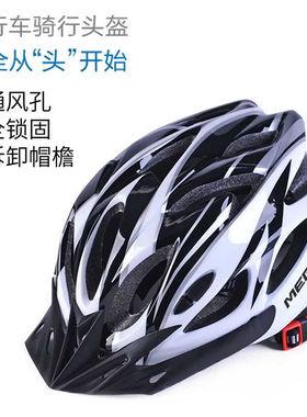 美利达山地公路自行车头盔一体成型防护安全头帽男女单车骑行装备