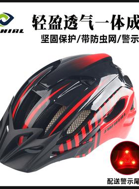 自行车骑行头盔男女安全帽带尾灯帽子山地公路车超轻透气头盔装备