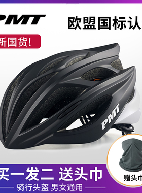 PMT骑行头盔山地自行单车公路安全帽男女一体成型透气通用运动M12