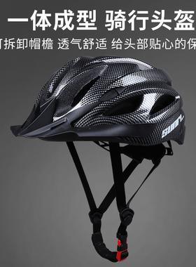骑行头盔男山地自行车公路轮滑平衡车夏季外卖代驾安全帽骑行装备
