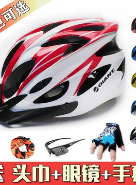 捷安特自行车骑行头盔超轻一体成型山地车公路单车男女安全帽装备