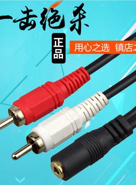 海雀  3.5mm母转2RCA双莲花公红白音频头电视耳机音箱AV转接线