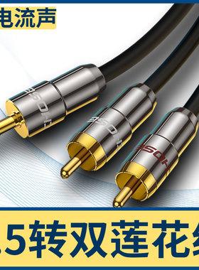 秋叶原QS3403/Q565音响音箱线手机电脑接功放音箱通用rca头低音炮连接线1分2电脑3.5mm转双莲花一分二音频线