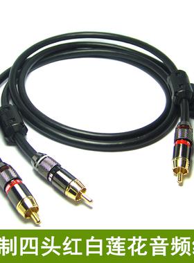 双莲花头音频线2rca二对二红白DVD电视蓝光机接功放低音炮音箱线