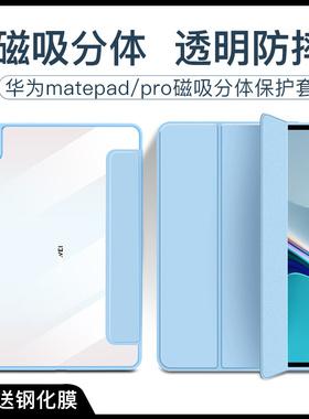 原色派 2021款华为matepad11透明壳matepadpro10.8/12.6/10.4寸磁吸保护套可拆分带笔槽平板电脑m6三折保护壳