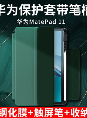 华为matepad11保护套mate保护壳pad平板matepadpro10.8皮套10.4平板壳huawei硅胶带笔槽电脑三折pro吸磁外