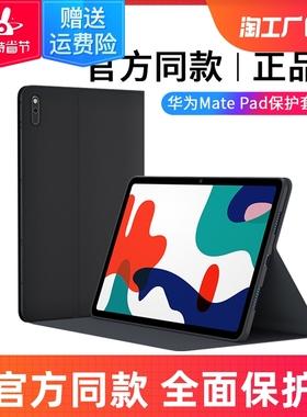 华为matepad11平板10.4保护套pro壳10.8寸畅享2电脑M6荣耀v6外套7