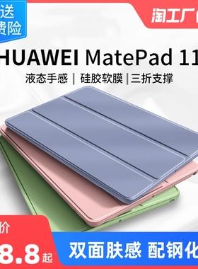 华为matepad11保护套matepadpro10.8平板壳m6外套10.4高能m5c10.1