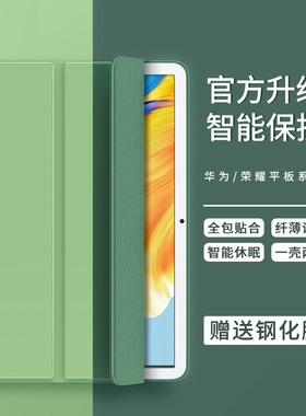 荣耀平板7保护套v6华为m6平板保护壳matepad11外套10.4皮套matepadpro10.8畅享2m5青春版外壳硅胶c5X6电脑pro
