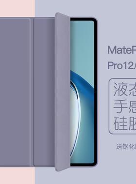 2021新款华为MatePadPro保护套12.6英寸平板matepad10.8壳mate10.4硅胶m6皮套防摔ipad全包三折pro软壳超薄5g