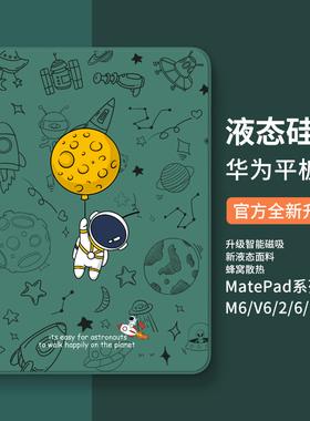 华为matepadpro保护套12.6英寸2021新款matepad11平板10.4电脑10.8硅胶v6皮套pro全包m6防摔8.4外壳荣耀7畅享