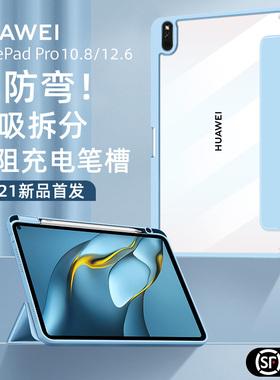 2021新款华为matepad11保护壳MatePadPro保护套10.4/10.8/12.6英寸磁吸拆分适用于平板电脑m6超薄防摔带笔槽