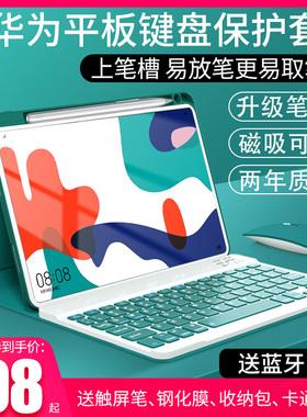 华为平板matepad11蓝牙键盘保护套带笔槽Pro10.8英寸m6荣耀v6电脑鼠标套装10.4全包软硅胶壳磁吸皮套2021一体