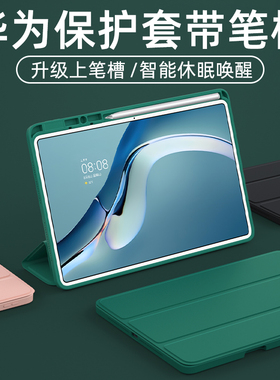华为平板matepad11保护套带笔槽matepad pro12.6荣耀v6磁吸保护壳7三折10.8英寸10.4电脑M6皮套全包硅胶2021