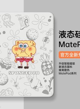 华为MatePad 11保护套matepadpro新款12.6英寸2021平板10.4电脑10.8硅胶pro荣耀M6防摔7畅享2壳v6皮海绵宝宝