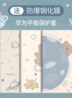 新款华为畅享2平板保护套MatePad11荣耀平板v7pro联想小新pad plus11.5日韩matepadpro10.8壳10.4硅胶M6软壳
