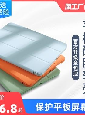 华为平板保护套matepad电脑pro10.8英寸m6畅享2荣耀7壳v6高能版