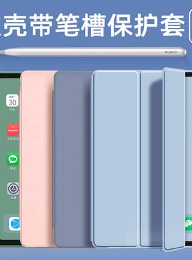 华为m6平板保护套带笔槽10.4matepad11平板电脑荣耀v7pro硅胶vx6外壳10.8英寸高能m5青春版防摔10.1畅享平板2