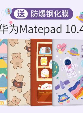 适用于华为matepad保护套10.4英寸新款mate平板电脑pad硅胶BAH3-W09壳可爱10.4寸外壳全包软壳防摔卡通皮套