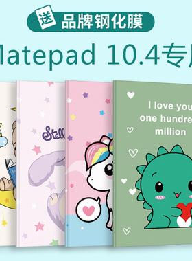适用于华为matepad保护套10.4英寸mate平板电脑2020新款pad保护壳BAH3-W09轻薄可爱全包防摔超薄卡通AL00皮套