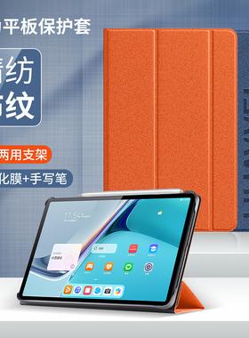 华为MatePad11保护套matepadpro荣耀平板7保护壳12.6寸matepad畅享2外壳10.4英寸荣耀v6电脑c3/c5硅胶套10.8