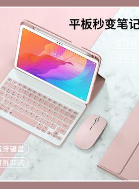 2021新款适用华为matepad11保护壳10.4全包pro10.8英寸蓝牙键盘荣耀平板7畅享2电脑笔槽M6创意硅胶防摔V7皮套