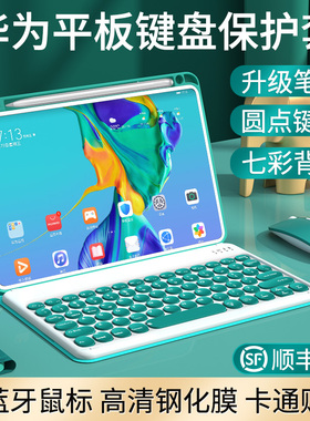适用华为MatePadPro蓝牙键盘保护套带笔槽pro10.8英寸m6平板电脑matepad10.4磁吸全包防摔硅胶壳12.6鼠标套装