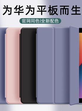 适用于华为m6保护套硅胶11matepad10.4平板电脑10.95英寸畅享2 pro10.8新款8.4寸荣耀v6全包m5青春版10.1外壳