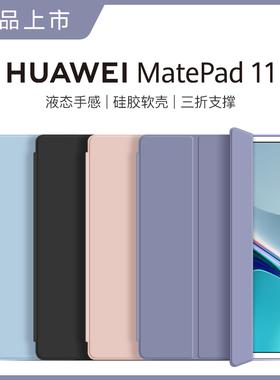 华为matepad11保护套m6硅胶pro10.8英寸mate10.4平板电脑12.6壳三折2021荣耀v6全包ipad防摔m5青春版10.1外壳