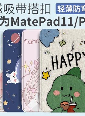 华为matepad11保护套磁吸matepadpro保护壳双面夹matepad10.8新款平板皮套外壳电脑11英寸带笔槽超薄可爱卡通