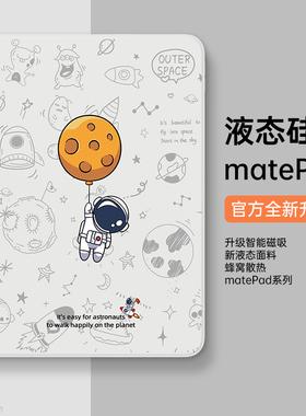 华为平板保护套MatePad11保护壳matepadpro硅胶12.6英寸M6皮畅享2电脑10.4磁吸荣耀7外壳10.8防摔2021新款v6