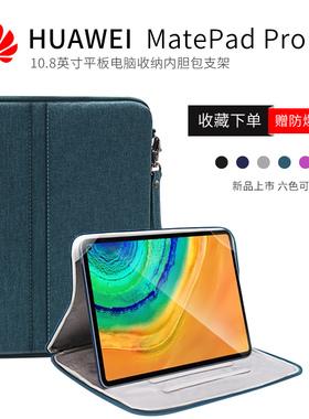 华为matepadPro内胆包10.8寸平板电脑保护套5收纳袋iPad7壳air3