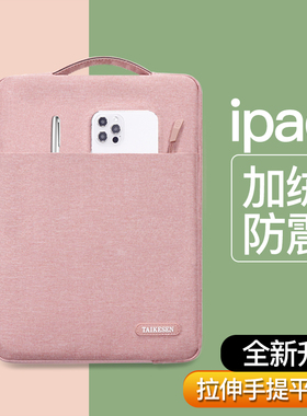 平板包适用2020iPad保护套pro10.5内胆包air2华为matepadPro10.8苹果电脑包12.9老款iPad9.7寸M6皮套11英寸m3