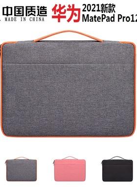 装华为matepadpro12.6平板12.6寸保护套2021款内胆收纳便携手提包
