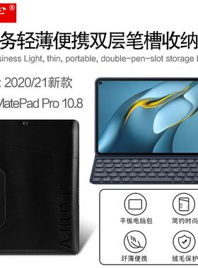 华为matepadpro内胆包10.8英寸平板笔槽保护套2021新款MatePad Pro双层收纳包袋MRR-W29装原机键盘皮套mrx壳