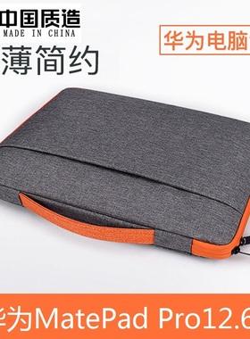 华为matepadpro12.6收纳包ipad包12.6寸平板保护套2021内胆手提包