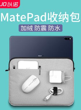 华为matepad11收纳包平板matepadpro内胆包m6保护套2021外壳键盘收纳袋8.4/10.4/10.8寸12.6荣耀v6 pad电脑包