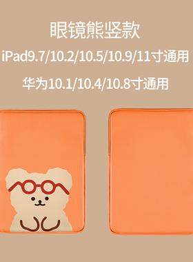 适用ipadpro可爱内胆包11英寸小米平板5电脑包air4防摔ipd2020七代ins华为matepadpro12.6收纳袋12.9保护套x6