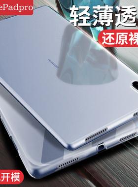 华为Mate Pad Pro平板透明套matepadpro平板电脑保护壳matepad pro软壳10.8英寸防摔MRX-AL09/W09钢化膜por套