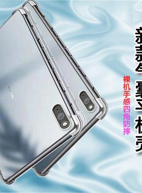 适用于华为matepadpro平板电脑壳10.8寸钢化膜Huawei化伟MRX一W29防摔MRXW09透明honor化伟matapadpr0保护套m
