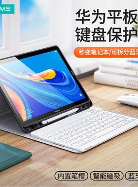 优胜仕适用于华为matepadpro10.4蓝牙键盘皮套平板保护套带笔槽荣耀v6磁吸壳10.8英寸m6钢化膜套装pad全包