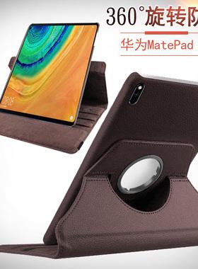 适用华为MatePadpro10.8英寸保护套matrPadpro平板MRR-W29钢化膜