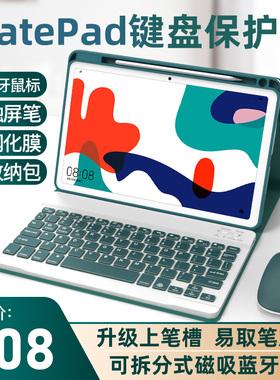 华为平板MatePad磁吸蓝牙键盘保护套带笔槽matepadpro10.8寸pro12.6套装10.4鼠标BAH3-W59一体mate pad外壳11