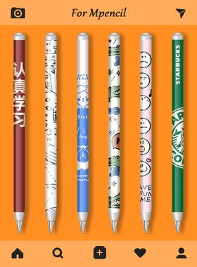 【磨砂】华为mpencil2笔贴纸第二代matepadpro平板10.8寸matepad11手写笔笔套荣耀V6笔贴触屏笔触控笔保护套