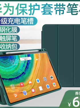 华为平板电脑matepad保护套磁吸带笔槽m6荣耀v7畅享2外壳matepadpro10.8寸pro12.6全包mate皮套pad11硅胶10.4